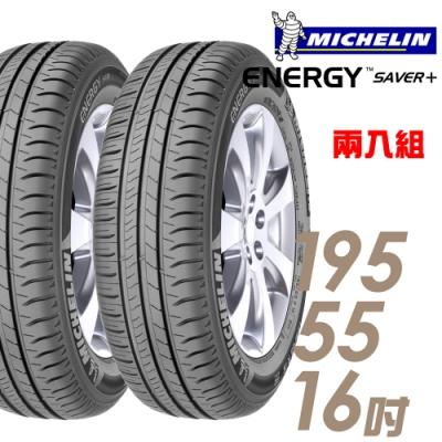 【米其林】SAVER+ 省油耐磨輪胎_二入組_195/55/16(SAVER+)
