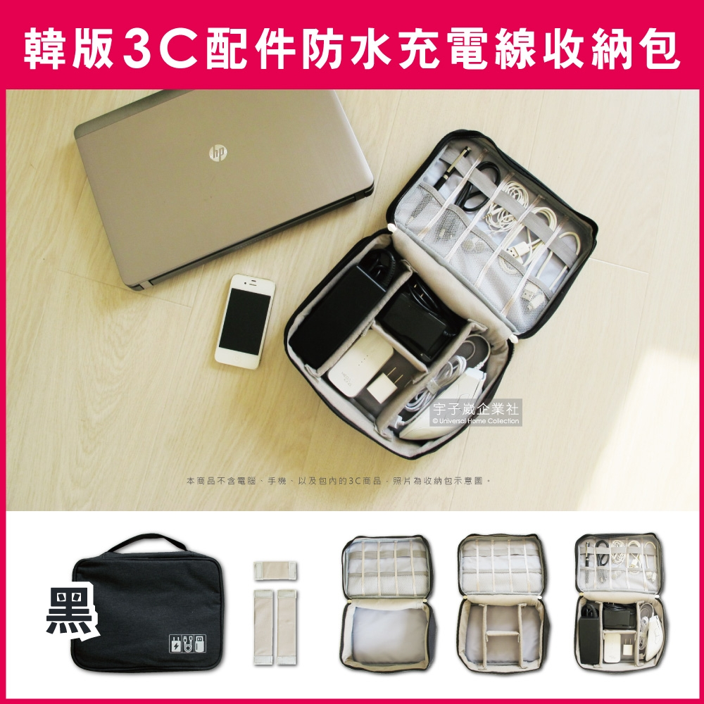 Travel Season-韓版3C配件防水充電線收納包(滑鼠相機手機電源線USB)-速
