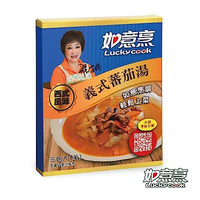如意烹 義式蕃茄湯3入