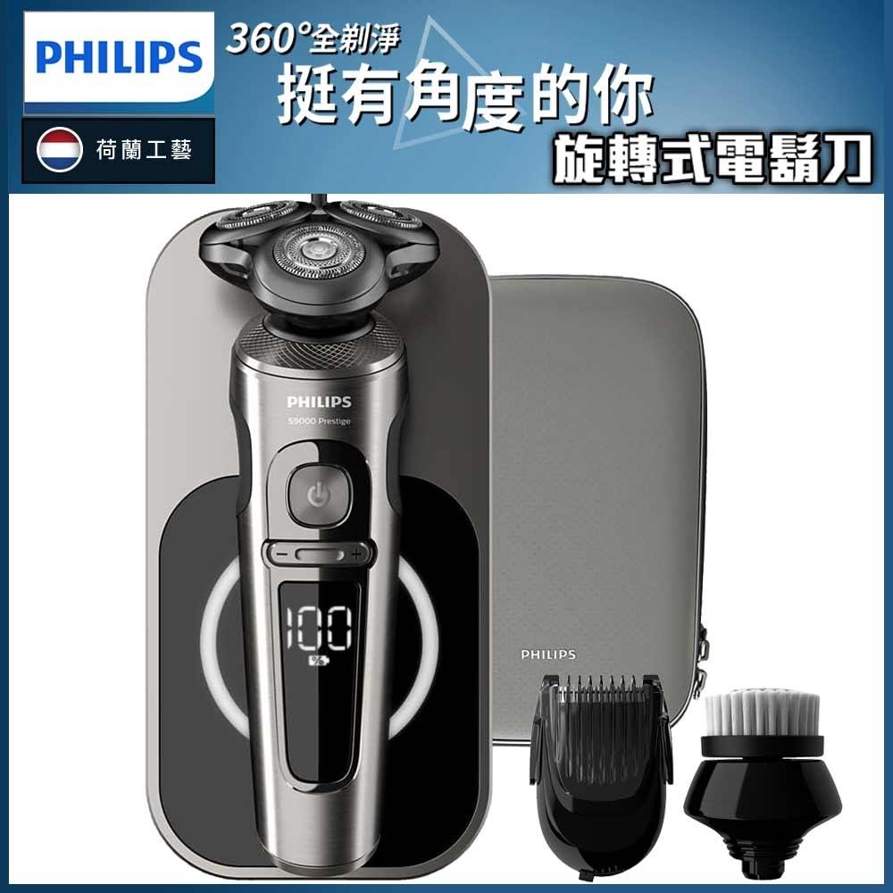 Philips飛利浦頂級尊榮8D乾濕兩用三刀頭電鬍刀/刮鬍刀 SP9860(快速到貨)