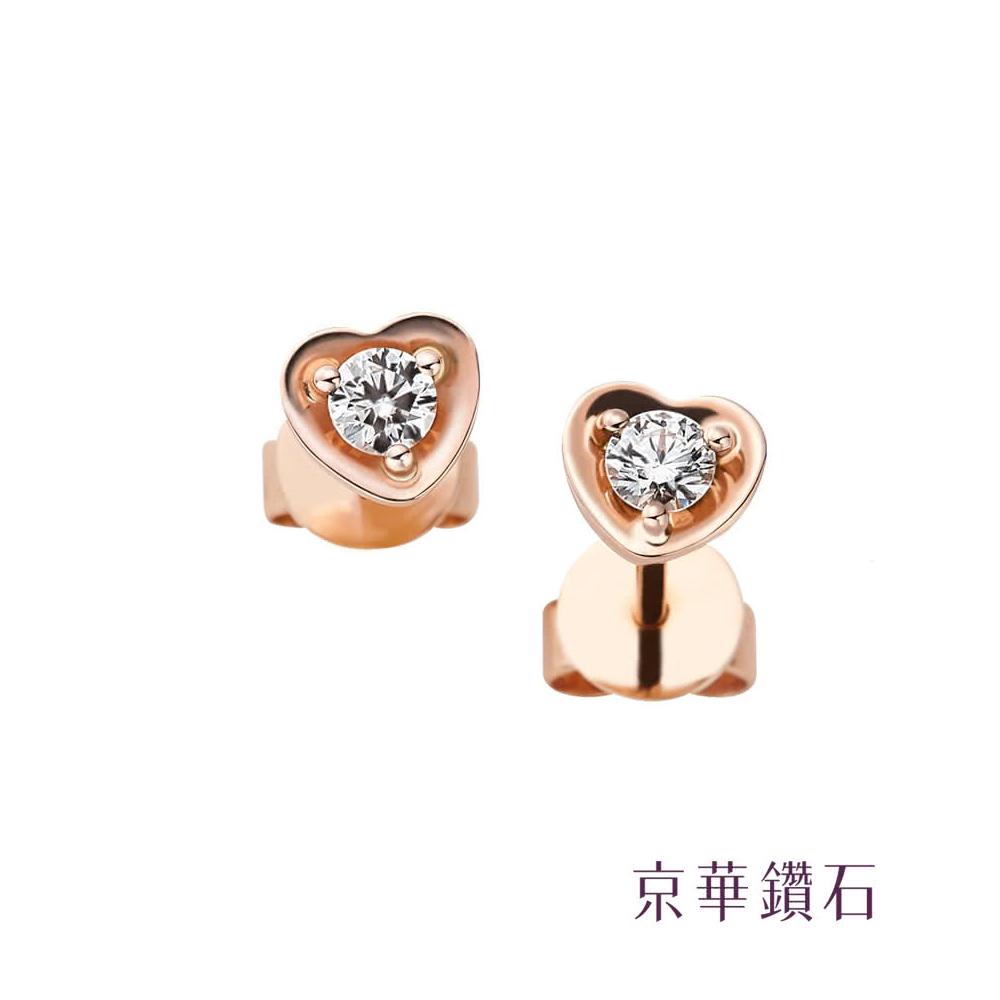 京華鑽石  戀心系列 0.16克拉 18K鑽石耳環-輕珠寶