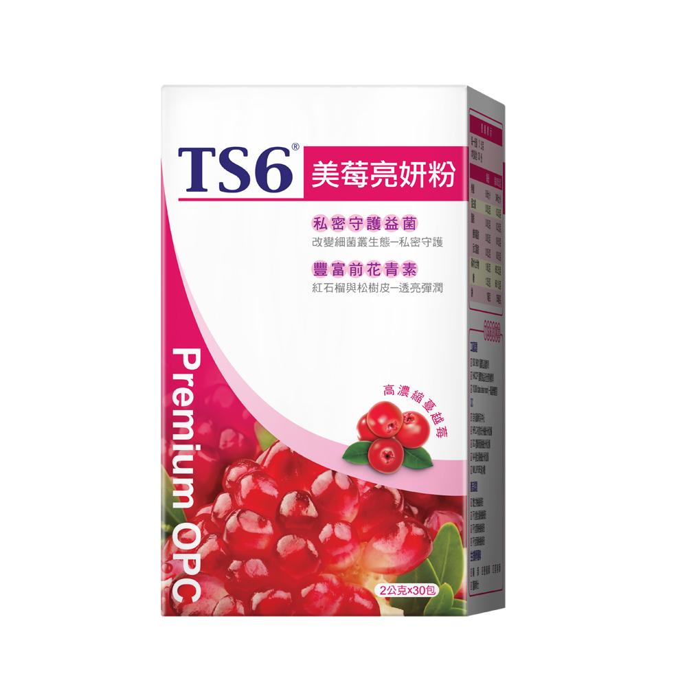 TS6 美莓亮妍粉(2gx30包)x1盒