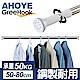 GreeHook 不鏽鋼強力耐重伸縮桿 50-80cm/55kg product thumbnail 1