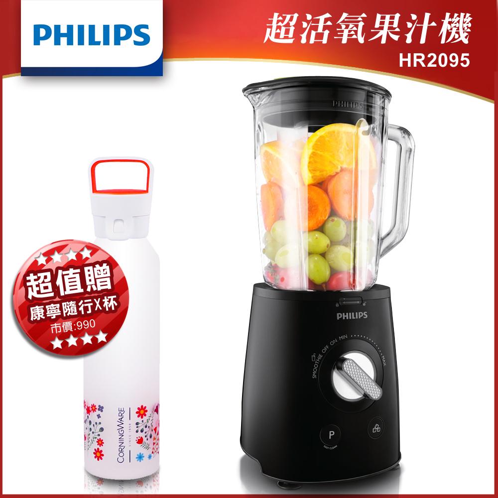 飛利浦 PHILIPS Avance 700W超活氧果汁機 (HR2095)
