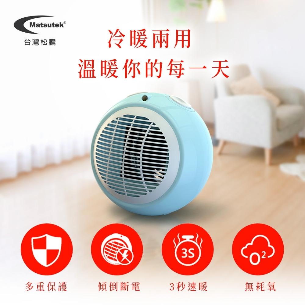 Matsutek台灣松騰 日式PTC陶瓷電暖器(冷暖兩用)水藍色 MH-1000-WRBL