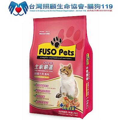 直接寄送臺灣照顧生命協會 主廚嚴選美味貓糧 20磅X1包