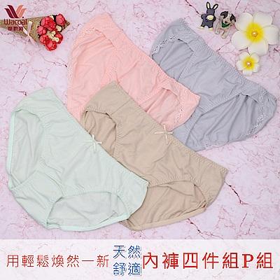華歌爾-雙 12 大省團簡約 M-L 內褲 4 件組(P組)用輕鬆煥然一新