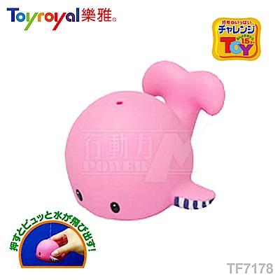 【任選】日本《樂雅 Toyroyal》洗澡玩具-軟膠鯨魚