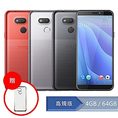 HTC Desire 12s 4GB/64GB 5.7吋全螢幕手機