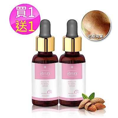 ( 買一送一 ) arin氧潤 15%杏仁酸微剝煥膚精華30ml