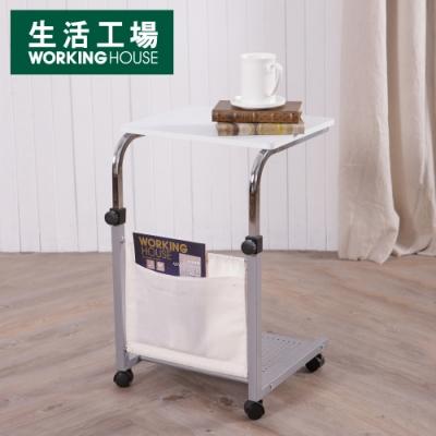 【滿1500現折88-生活工場】MELODY可移動邊桌