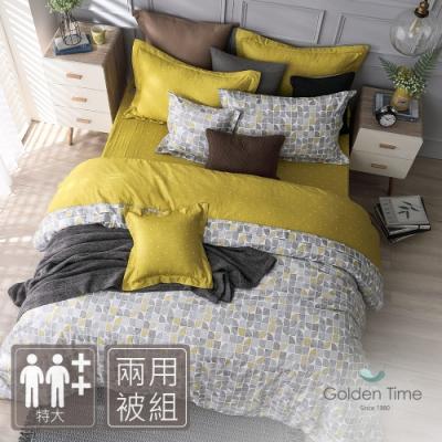 GOLDEN-TIME-緗色秘境-200織紗精梳綿兩用被床包組(特大)
