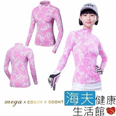 海夫健康生活館 MEGA COOUV 棕櫚葉女生特級冰感 機能衣 UV-F303P