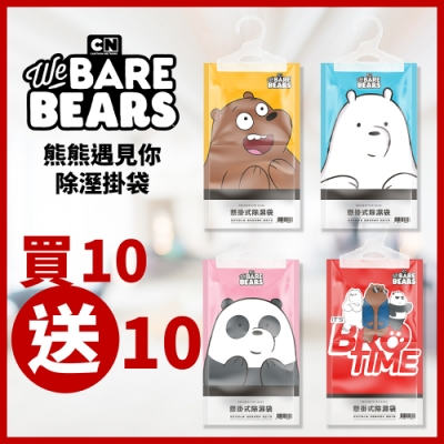 熊熊遇見你 買懸掛式除濕掛袋160gx10包,再送10包(共20包)