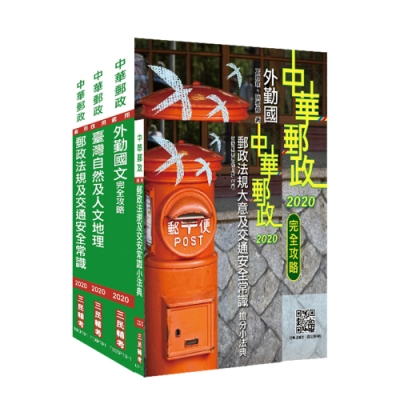 2020年中華郵政(郵局)[外勤人員]套書 (S119P19-1)