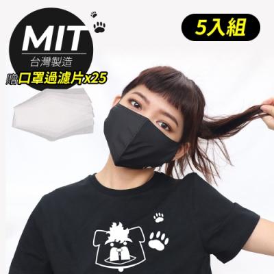 立體 布口罩 口罩套 防潑水 透氣 3用抗菌防護 水洗重複使用/成人款(黑色)-5入組
