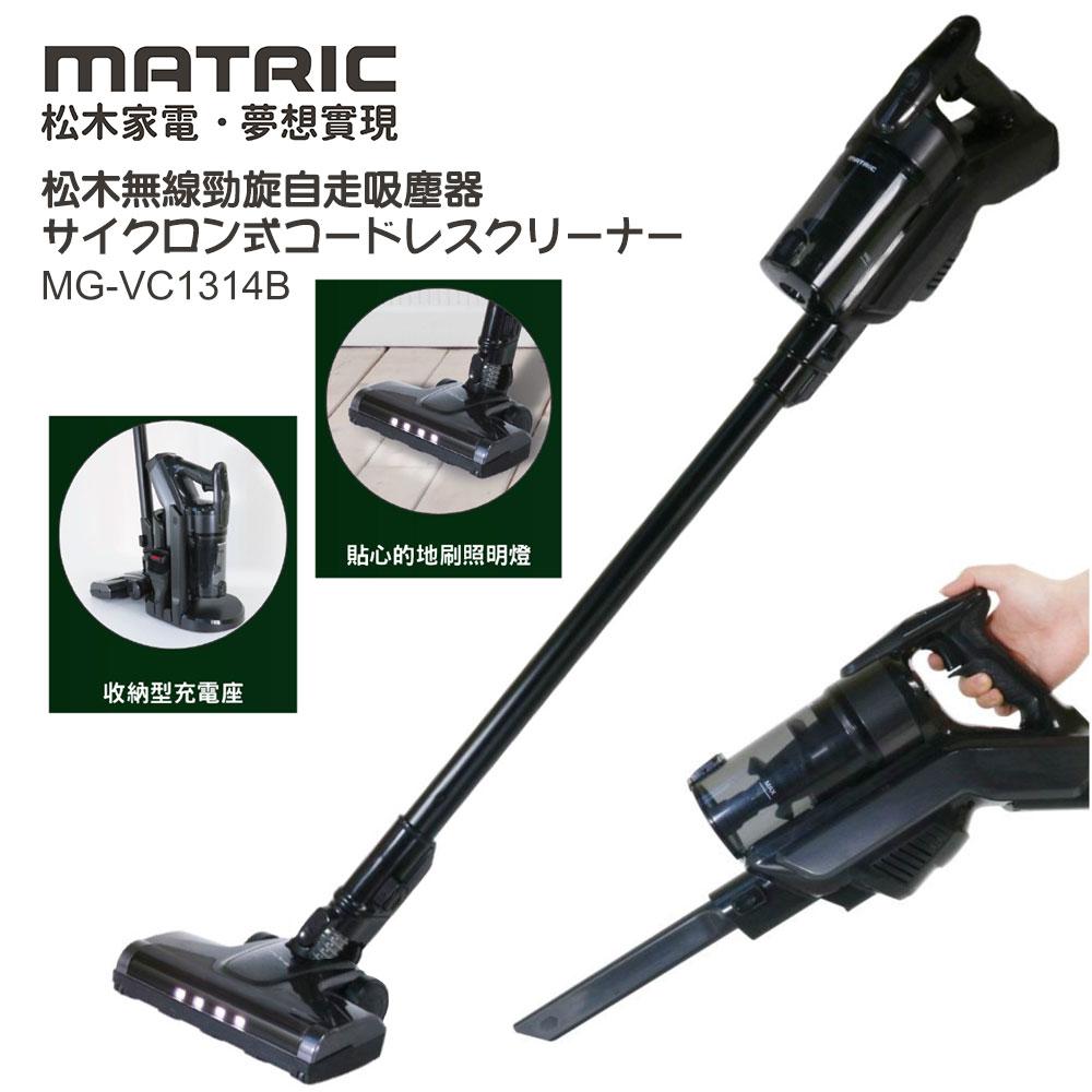 MATRIC松木無線勁旋自走吸塵器(MG-VC1314B)