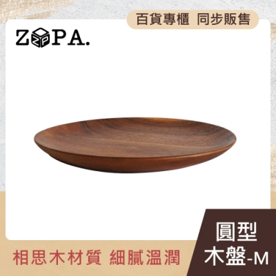 【掌廚】ZOPAWOOD 圓盤-M
