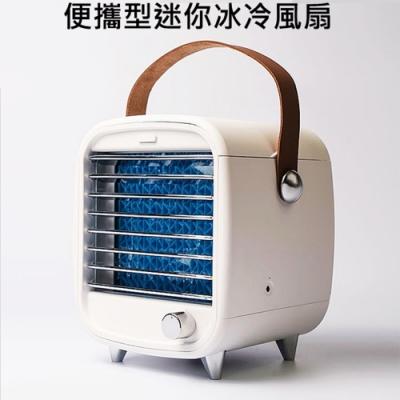 便攜式迷你冰冷風扇 HQM-FC01