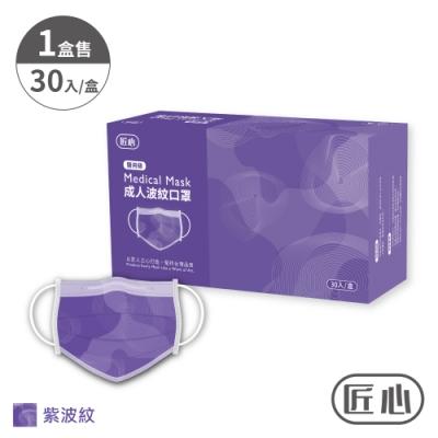 匠心 三層醫療口罩-成人波紋(紫色)30入/盒