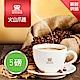 【RORISTA】火山爪哇_單品咖啡豆-新鮮烘焙(5磅) product thumbnail 1