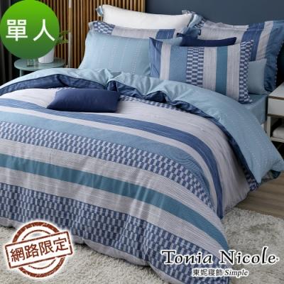 Tonia Nicole東妮寢飾 澗藍青泉100%精梳棉兩用被床包組(單人)