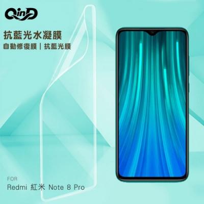 QinD Redmi 紅米 Note 8 Pro 抗藍光膜(藍光膜+後綠膜)