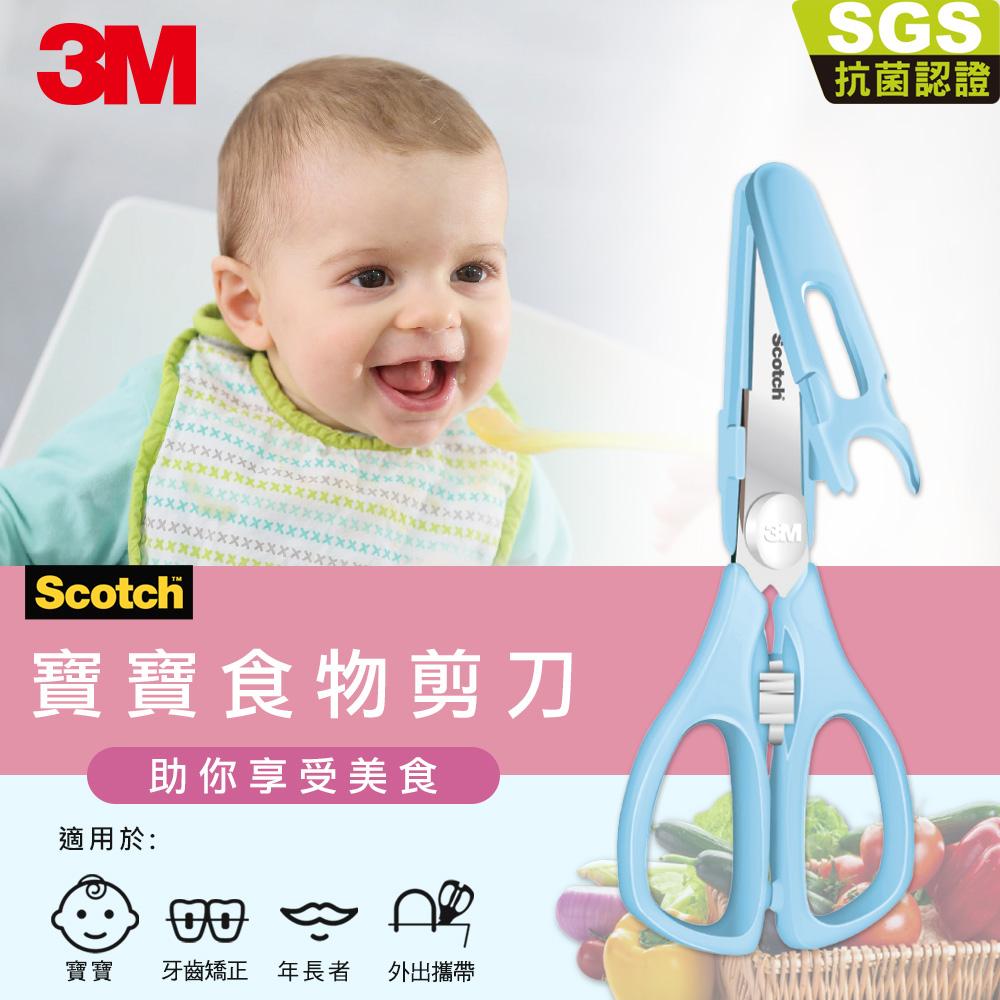 3M Scotch 寶寶食物剪刀-天空藍