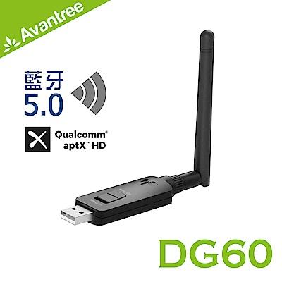 Avantree 超低延遲藍牙音樂發射器(DG60)