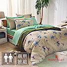 MONTAGUT-莫內花園-260織紗精梳棉-兩用被床包組(雙人)