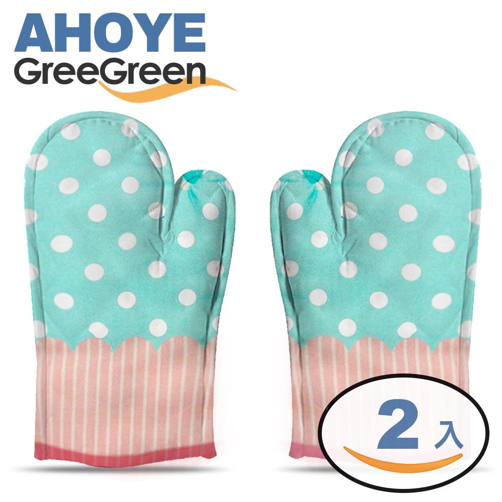GREEGREEN 繽紛馬卡 棉質隔熱手套 2入組(綠色)(快)