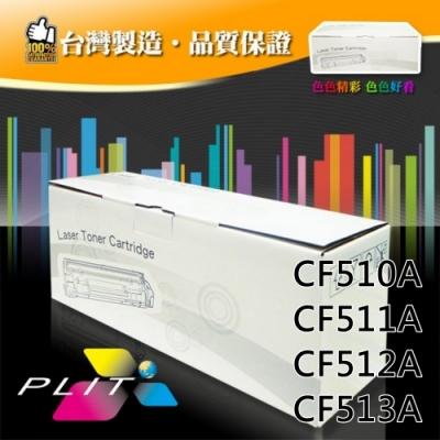 【PLIT普利特】HP CF510A/511A/512A/513A 環保碳粉匣-四色一組