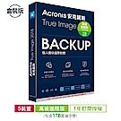安克諾斯Acronis True Image 2018 高級進階版1年授權1TB-5台裝置
