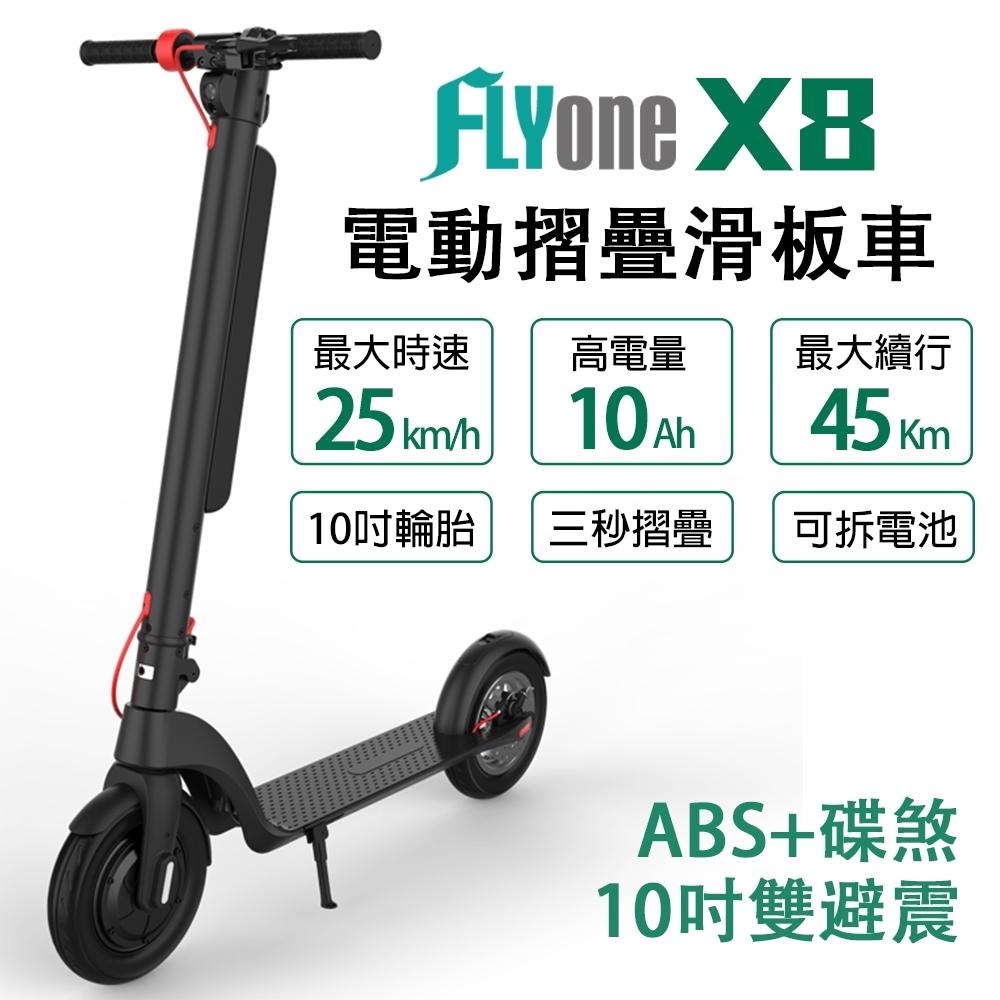 FLYone X8 10吋雙避震10AH高電量 ABS+碟煞折疊式LED大燈電動滑板車