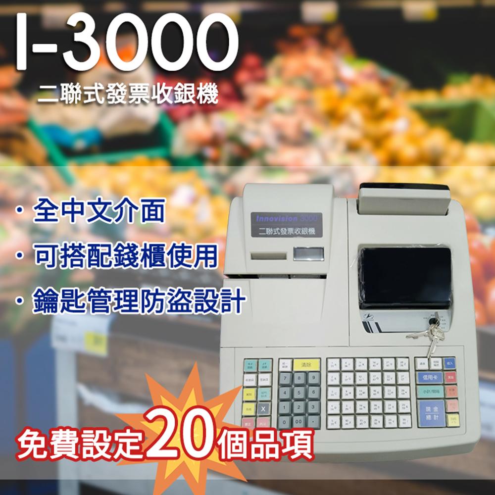 創群 I3000 二聯式 收銀機 收據機 可開立中文收據 獨立商行可用 可開發票