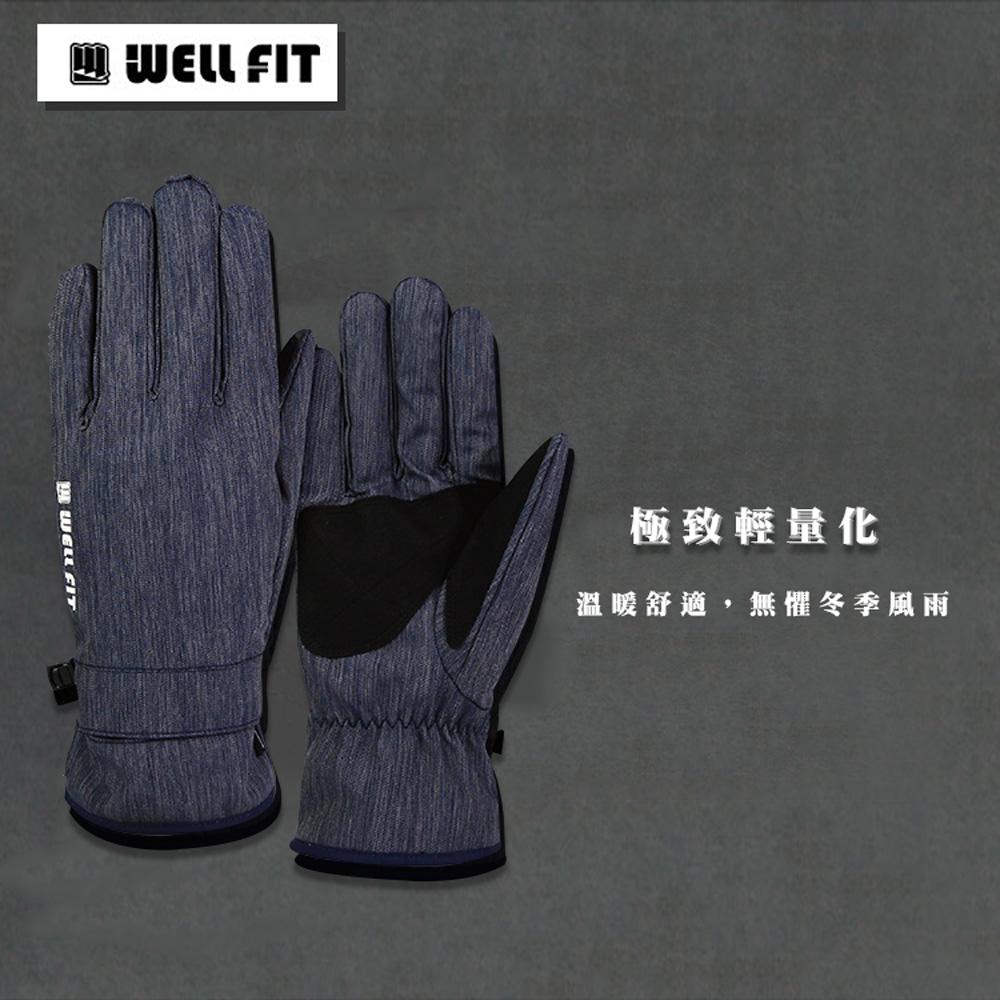 WellFit 輕量防水保暖手套