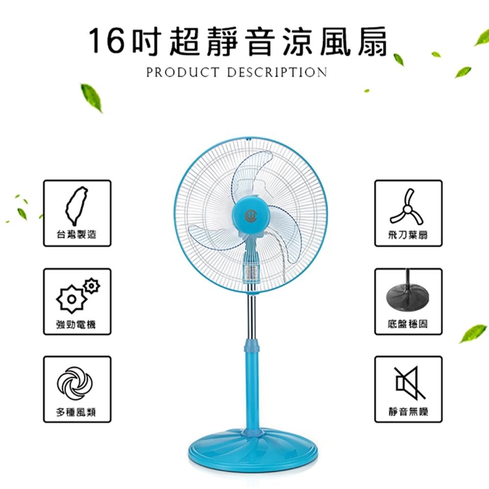 中央興16吋涼風扇UC-S16A