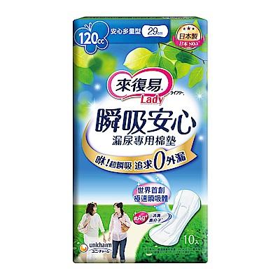 來復易 瞬吸安心漏尿專用棉墊多量型 (10片x8包/箱)