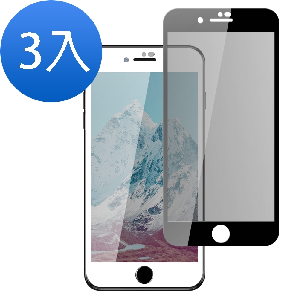 iPhone7/8 Plus 防窺 絲印 手機 9H保護貼-超值3入組