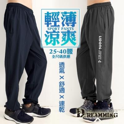 Dreamming 簡約印花涼爽抽繩鬆緊休閒運動長褲 透氣 輕薄 吸濕排汗-共三色