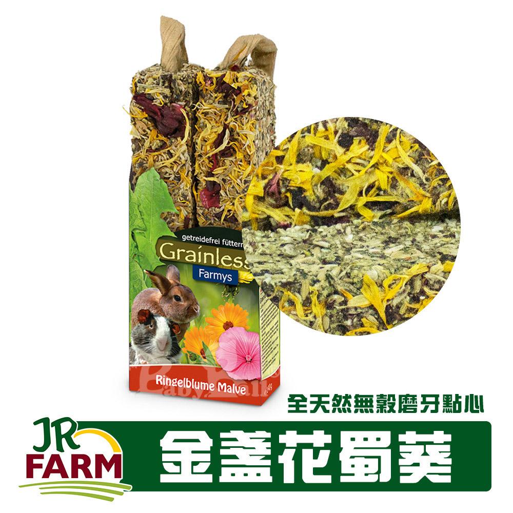 德國JR FARM 草本種籽棒-金盞花蜀葵/寵物鼠兔全天然無穀磨牙點心140g-08155