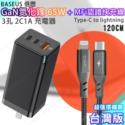 Baseus GaN迷你氮化鎵65W快充充電器(台灣版)+TENGWEI 蘋果認證MFi Type-C to Lightning PD快充魚絲線急速快充(120cm)黑