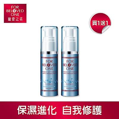 寵愛之名 三分子玻尿酸藍銅精華液30ml(買一送一)