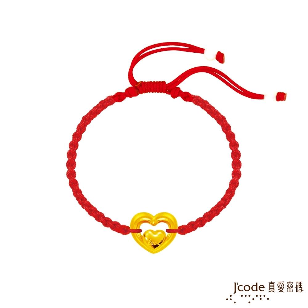 J'code真愛密碼金飾 真愛-真心不變黃金紅繩編織手鍊-立體硬金款