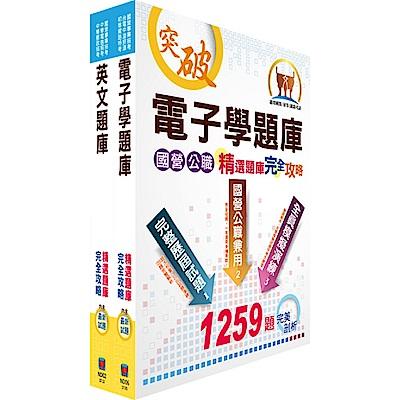 中華電信招考工務類:專業職(四)第一類專員(電信網路規劃設計及維運、傳輸網路規劃維運)精選