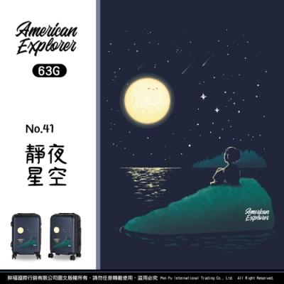 American Explorer 美國探險家 終身保修 行李箱 20吋 雙排飛機輪 登機箱 63G (靜夜星空)