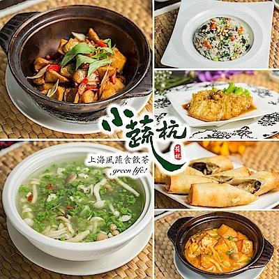 (台北)小蔬杭上海風蔬食飲茶4人分享套餐