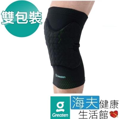 海夫健康生活館 Greaten 極騰護具 防撞支撐系列 雙色 防撞 壓縮護膝 雙包裝_0007KN