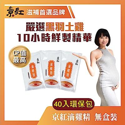 可折價券220-京紅滴雞精40包(環保無彩盒裝)