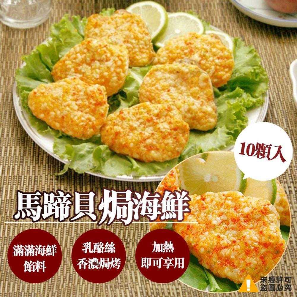 (任選) 極鮮配 馬蹄貝焗海鮮(10顆入) 600g/盒